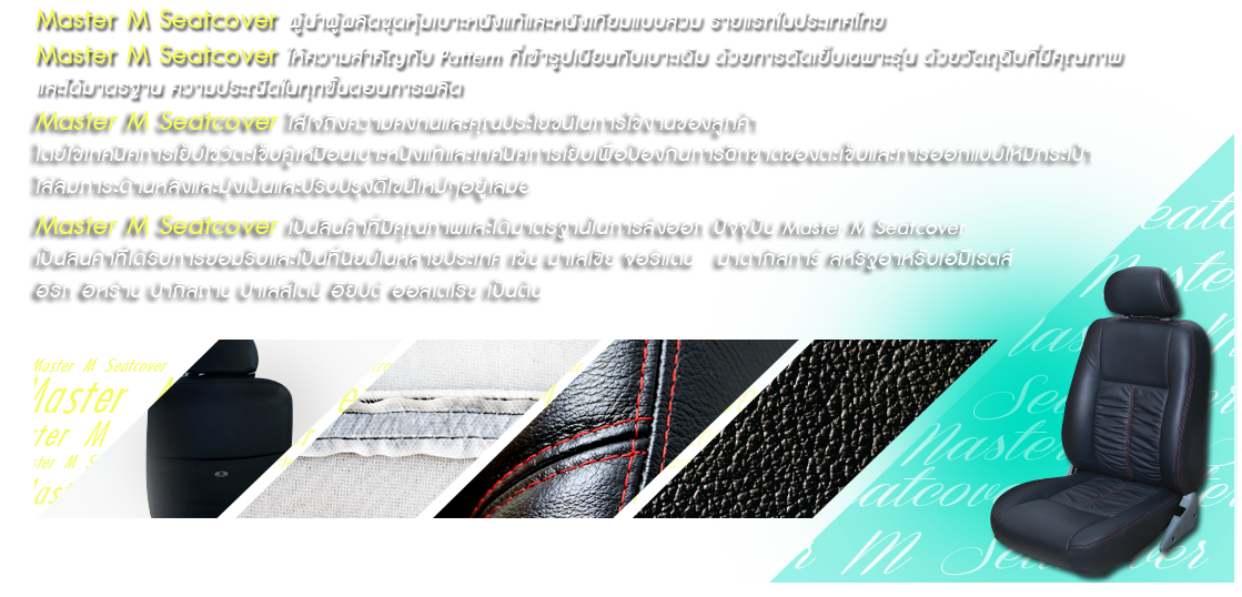 about-car-seat-thai.png